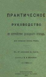 Практическое руководство по устройству доходного огорода. Для северной полосы России