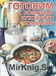 Готовим с помощью кухонного комбайна