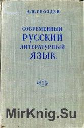 Современный русский литературный язык. Часть 1