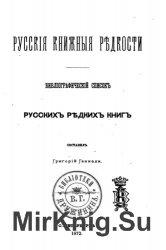 Русские книжные редкости: Библиографический список русских редких книг