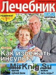 Лечебник. Письма здоровья  № 5, 2010