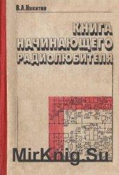 Книга начинающего радиолюбителя