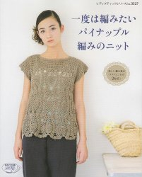 Lets knit series NV3527 2012