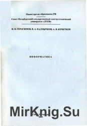 Информатика. Учебно-методический комплекс по теме «Информационная безопасно ...