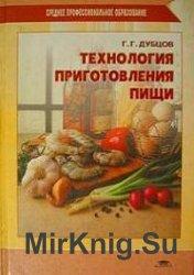 Технология приготовления пищи
