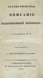 Статистическое описание Нахичеванской провинции
