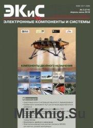 Электронные компоненты и системы №2 2016