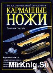 Карманные ножи. Иллюстрированный справочник