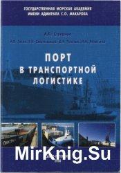 Порт в транспортной логистике
