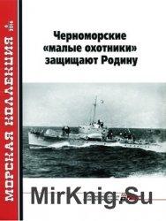 """Черноморские """"малые охотники"""" защищают Родину. Часть 1 (Морская Коллекция ..."""