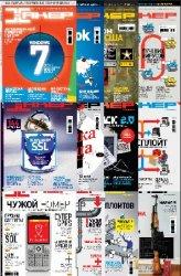 Хакер №№1-12 2009