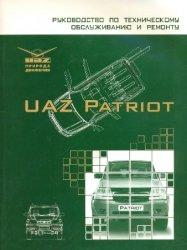 Автомобиль UAZ Patriot. Руководство по техническому обслуживанию и ремонту. ...