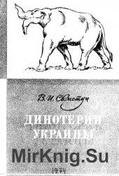 Динотерии Украины