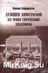 Деяния Апостолов на фоне еврейской диаспоры