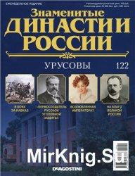 Знаменитые династии России № 122. Урусовы