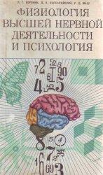 Физиология высшей нервной деятельности и психология