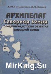 Архипелаг Северная Земля - оледенение, история развития природной среды