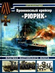 """Броненосный крейсер """"Рюрик"""". Флагман Балтийского флота"""