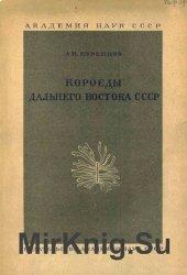 Короеды Дальнего Востока СССР