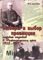 Выборы и выбор провинции: партия кадетов в Нижегородском крае (1905-1917 гг ...