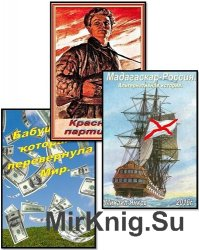 Янков Михаил  - Сборник из 3 произведений