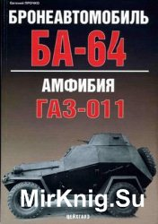 Бронеавтомобиль БА-64 / Амфибия ГАЗ-011 (Бронетанковый фонд)