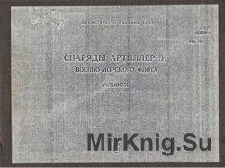 Снаряды артиллерии Военно-Морского Флота. Альбом