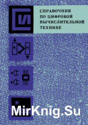 Справочник по цифровой вычислительной технике
