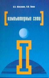 Компьютерные сети. 6-е издание