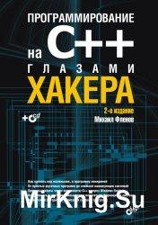 Программирование на С++ глазами хакера. 2-е издание