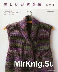 Let's knit series NV80520, 2016