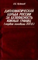 Дипломатическая борьба России за безопасность южных границ (первая половина ...