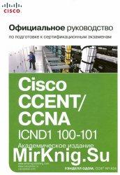 Официальное руководство Cisco по подготовке к сертификационным экзаменам CC ...