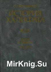 История Халифата. В 4-х томах