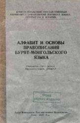 Алфавит и основы правописания бурят-монгольского языка