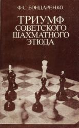 Триумф советского шахматного этюда