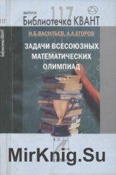 Задачи всесоюзных математических олимпиад. Часть 1