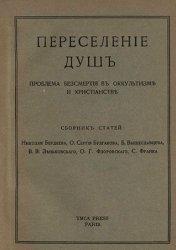 Переселение душ: Проблема бессмертия в оккультизме и христианстве
