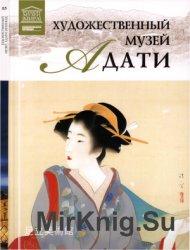 Великие музеи мира. Том 85. Художественный музей Адати (Япония)