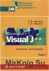 Microsoft Visual J++. Создание приложений и апплетов на языке Java. Часть 1