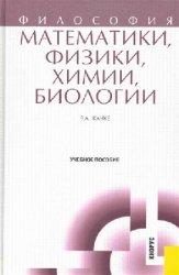 Философия математики, физики, химии, биологии: уч. пособие