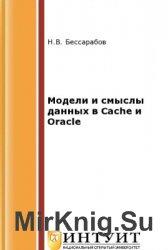 Модели и смыслы данных в Cache и Oracle