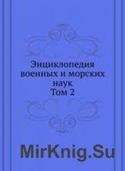 Энциклопедия военных и морских наук - 8 томов
