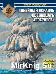 """Линейный корабль """"Двенадцать апостолов"""" (Война на море)"""
