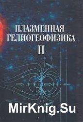 Плазменная гелиогеофизика. Т. 2
