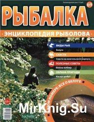Рыбалка. Энциклопедия рыболова №-69. Белуга