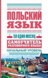 Польский язык за один месяц : cамоучитель разговорного языка : начальный ур ...