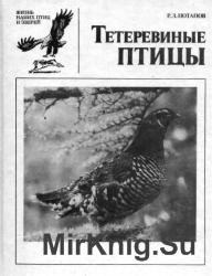 Тетеревиные птицы
