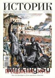 Историк. Журнал об актуальном прошлом №11 ноябрь 2015