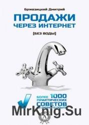 Продажи через интернет без воды